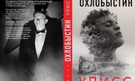 Новая книга Ивана Охлобыстина
